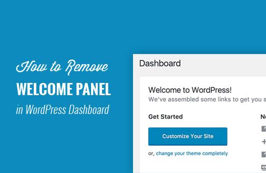 Как убрать панель приветствия из консоли WordPress