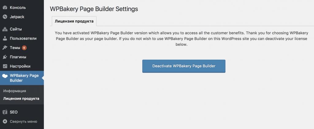 Деактивация лицензии Visual Composer на своем сайте